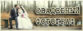 Свадебный фотограф в Туле